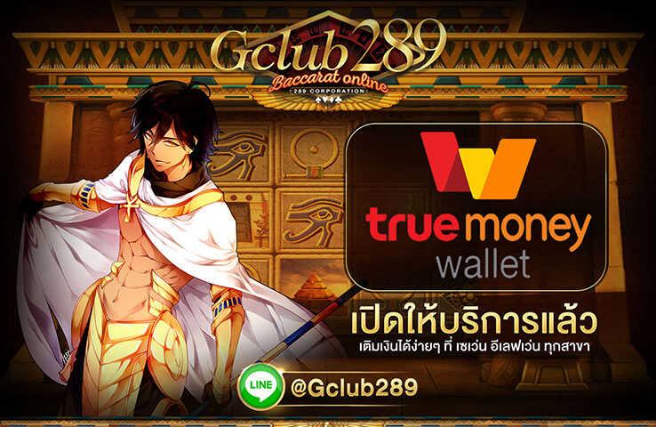 ฝากง่ายด้วย True wallet ที่ Gclub